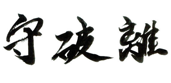 http://aikiorlando.com/article/meaning-shuhari
