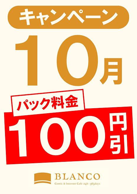 2110キャンペーン上石神井_page-0001.jpg