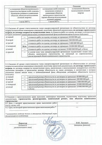 Выписка от 11.03.2021 г._2.jpg