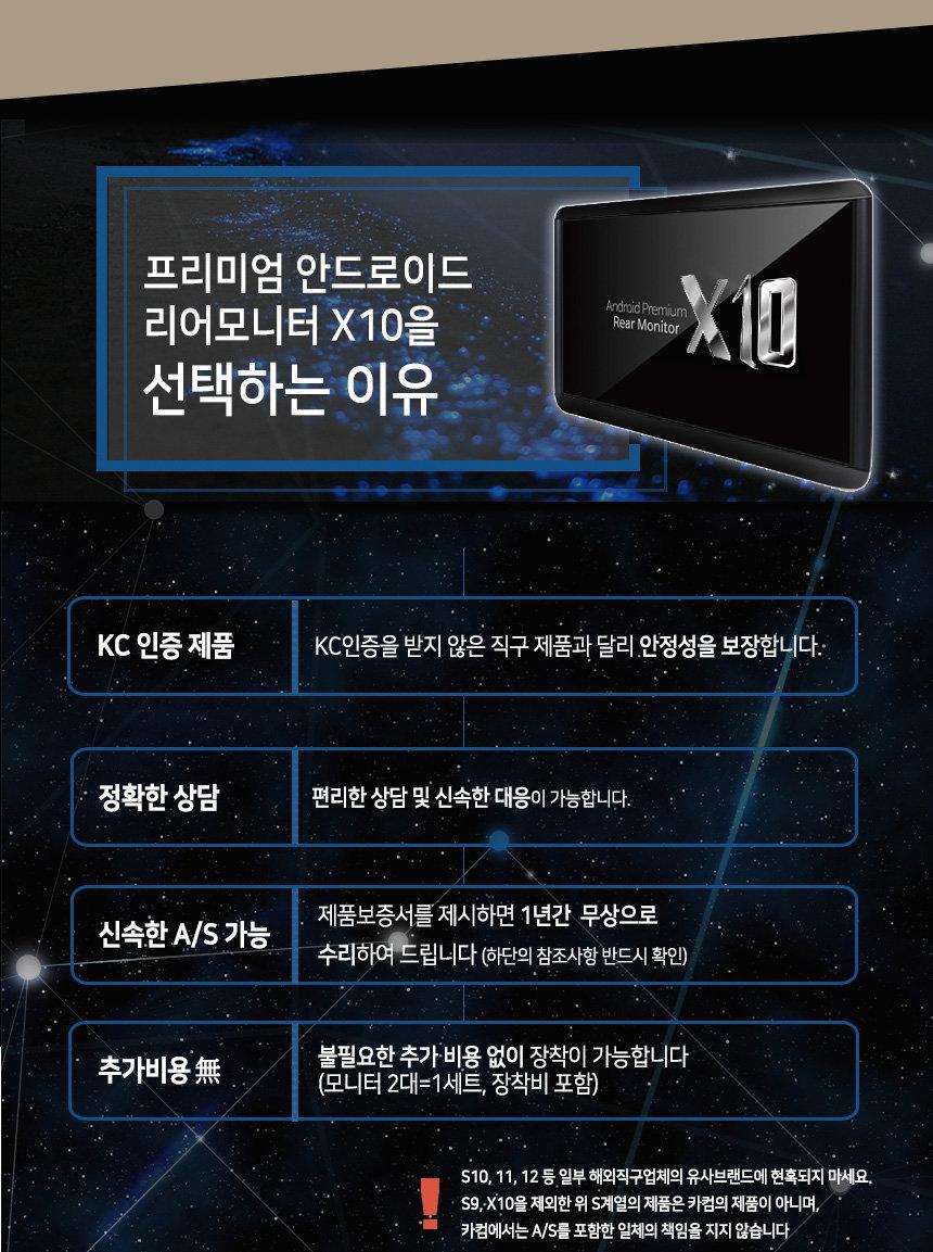 X10_10.jpg