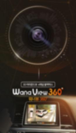 워너뷰-360°_intro.jpg