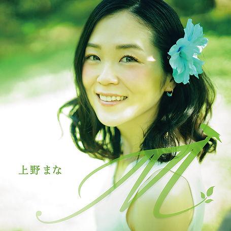 上野まな アルバム M 生演奏 オーガニックサウンド