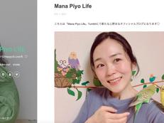New Blog「Mana Piyo Life」開設!