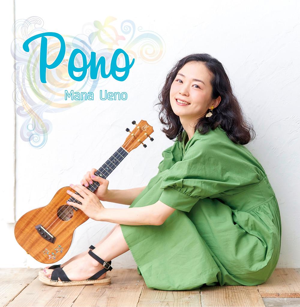 上野まな,ウクレレ弾き語り,Pono,ukulele,kanilea,