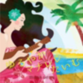 上野まな ウクレレ ukulele CD