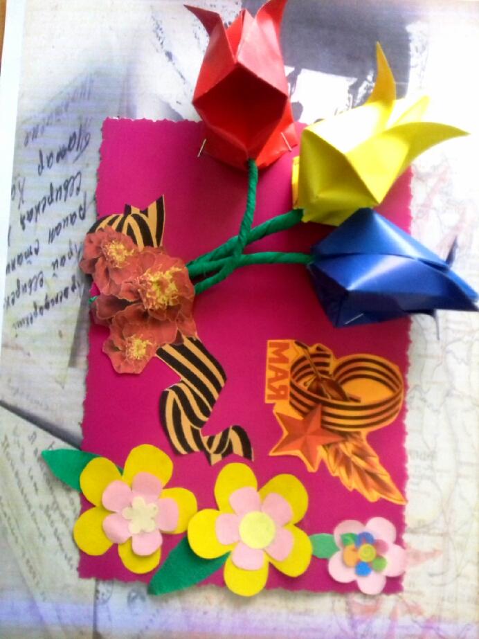 4 открытка