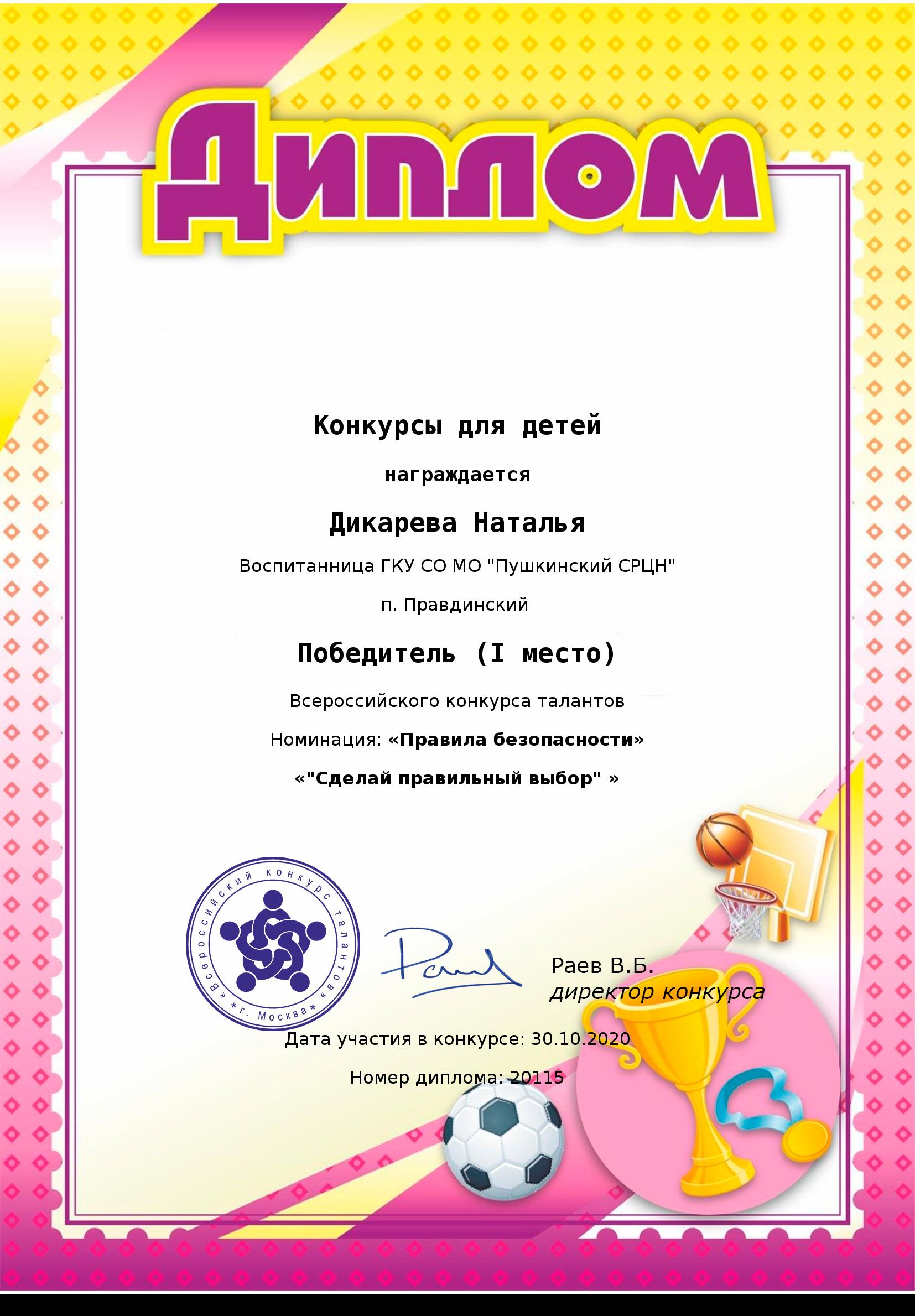 Дикарева Н диплом 1 место