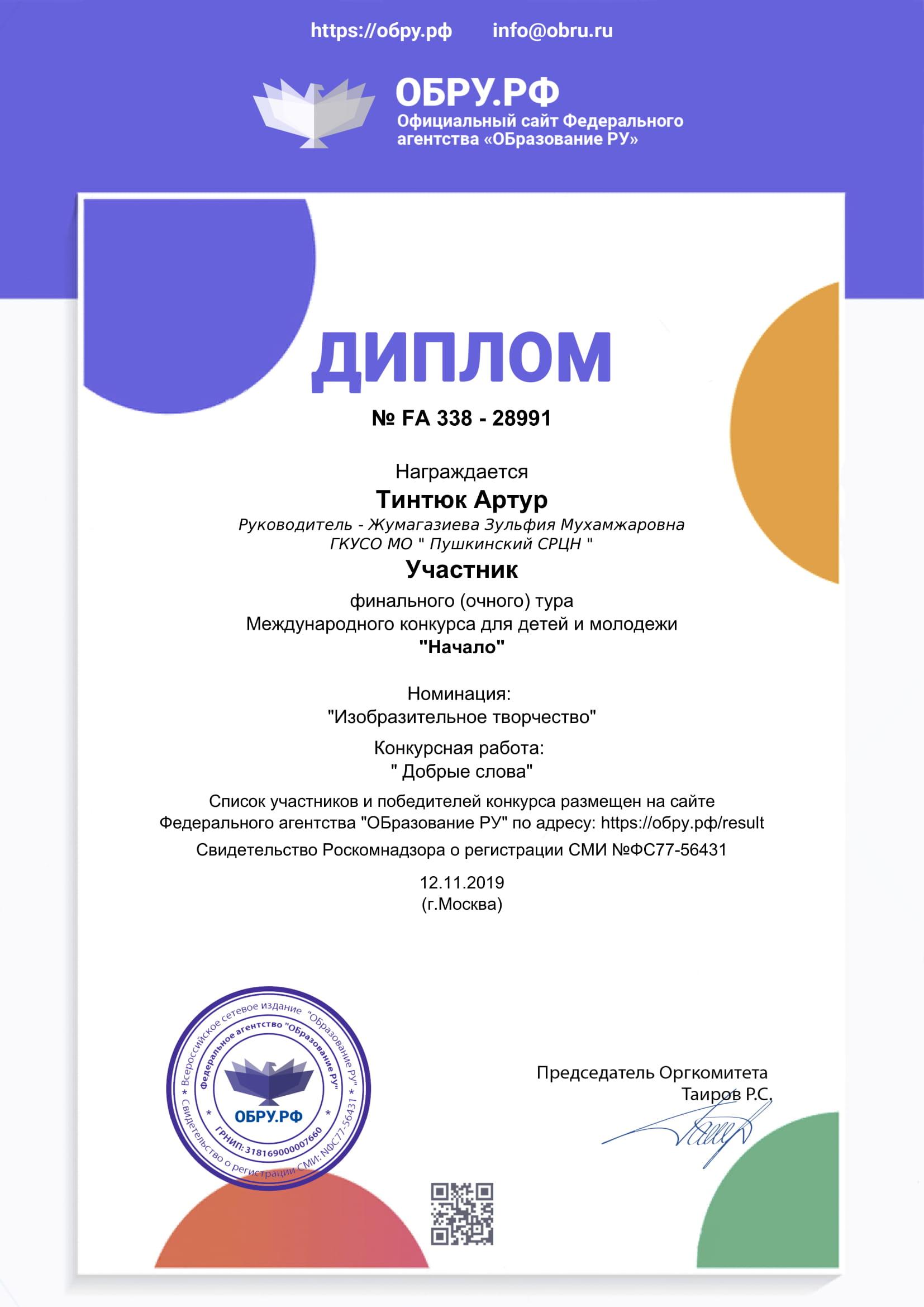 diplom_28991-1