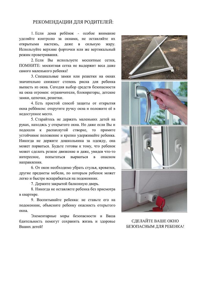 Памятка - Безопасные окна 2020-2.jpg