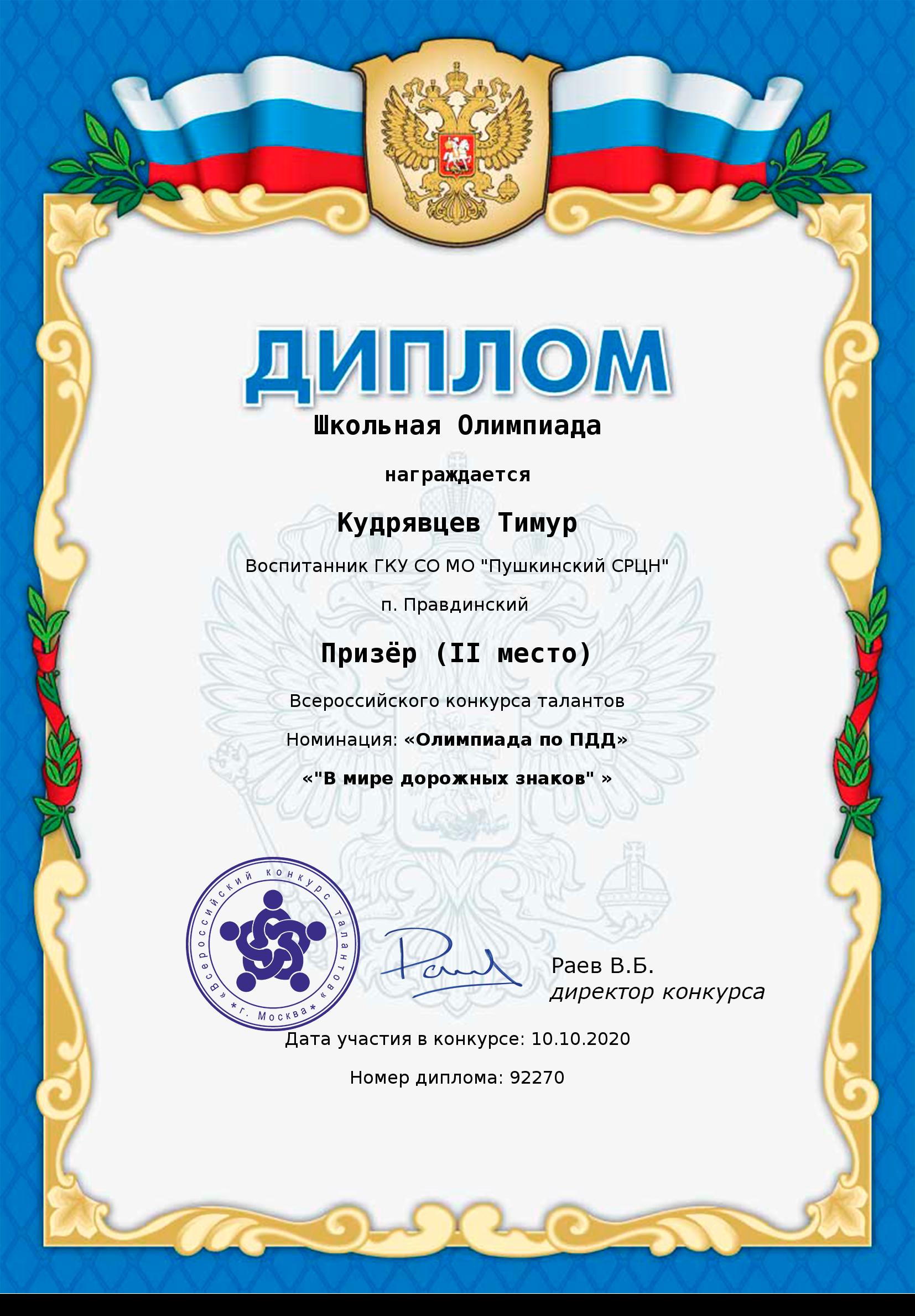 Олимпиада ПДД 2 место