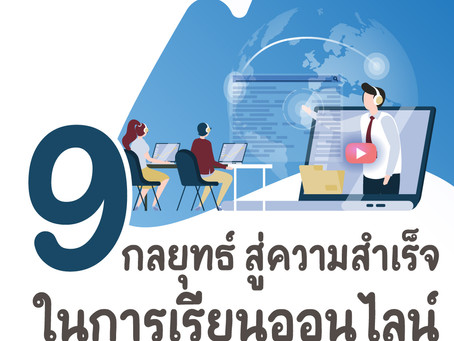 9 กลยุทธ์สู่ความสำเร็จในการเรียนออนไลน์