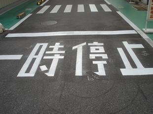 道路標示工事