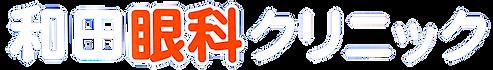 和田眼科クリニックロゴ