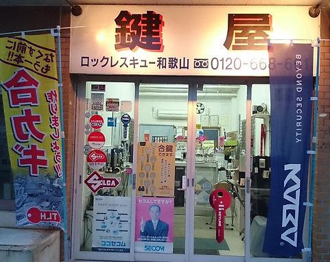 鍵屋ロックレスキュー和歌山店舗