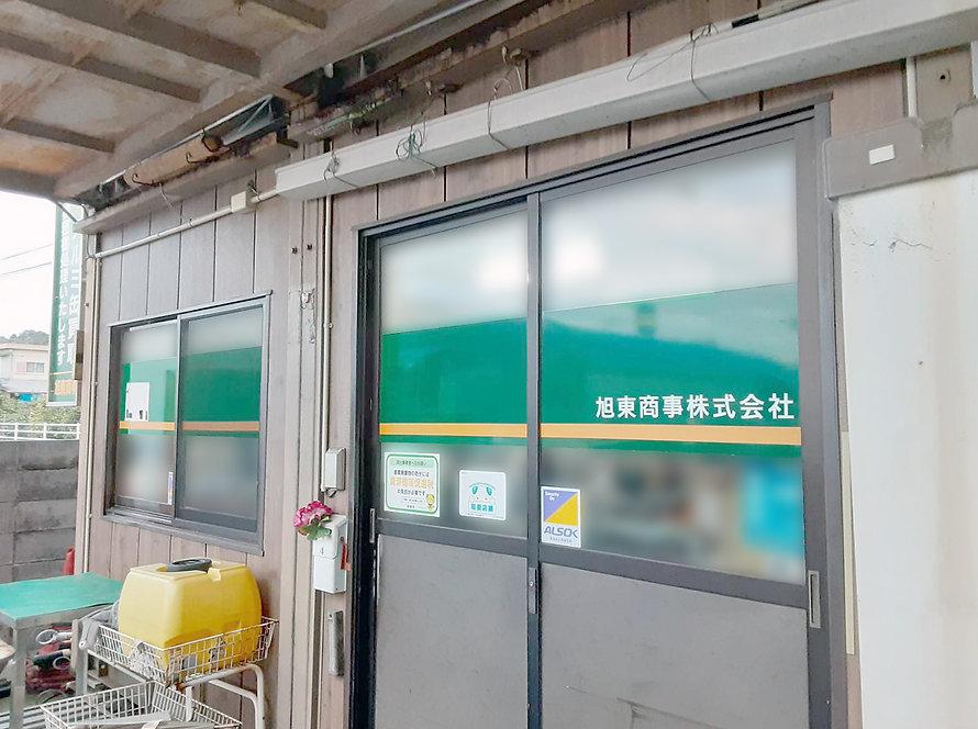 旭東商事株式会社入口