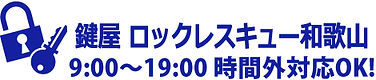 ロックレスキュー和歌山ロゴ