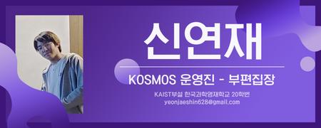 코스모스 운영진 - 신연재.png