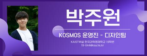 코스모스 운영진 - 박주원.png