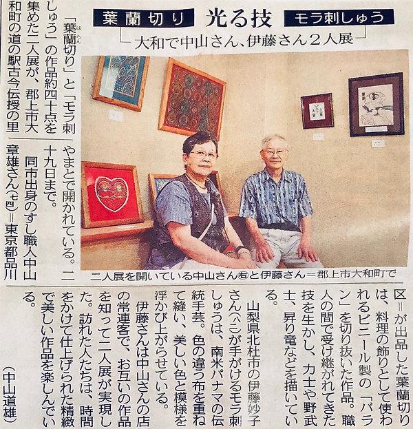 中日新聞2018年8月記事.jpg