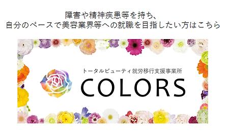 btrcolorsbn.png