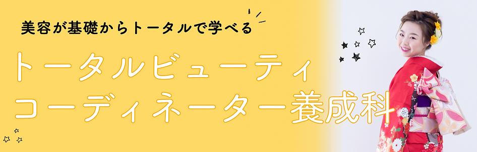 トップスライド下バナートータルビューティコーディネーター養成科….png