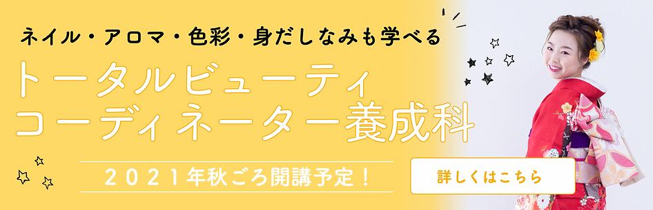 トップバナートータルビューティコーディネーター養成科.png
