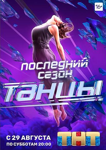 TNT_RK_Dance_A4_left (1).jpg