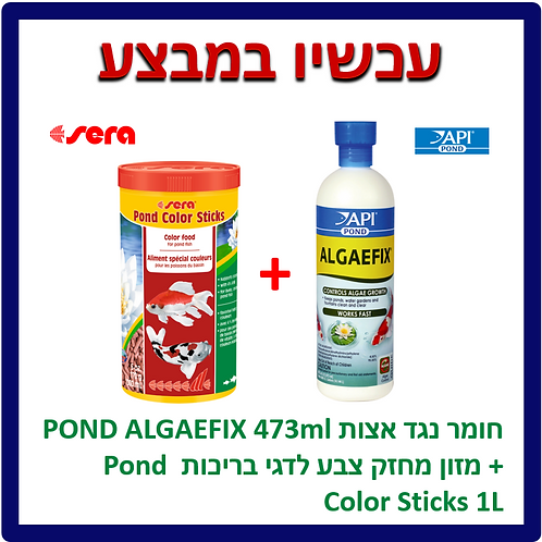 חומר נגד אצות POND ALGAEFIX® 473ml + מזון מחזק צבע Color Sticks 1L