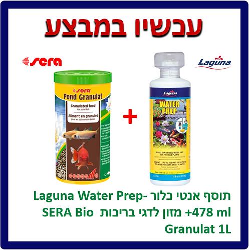 תוסף אנטי כלור Laguna Water Prep-478 ml + מזון Sera Pond Granulat