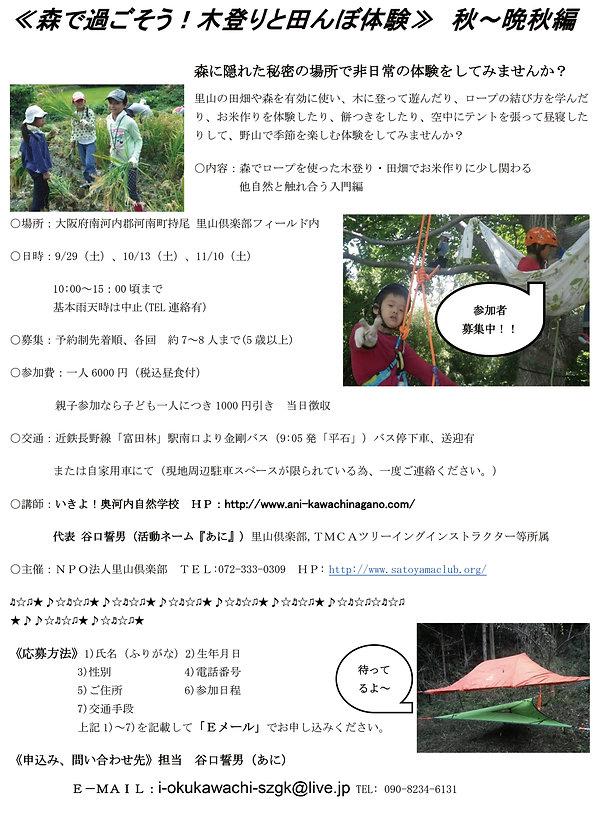 森で過ごそう!チラシ2018秋~晩秋編.jpg