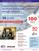 Insulin 100 Webinar
