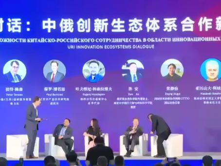 Nanjing Tech Week 2021 (China) x Go Global World