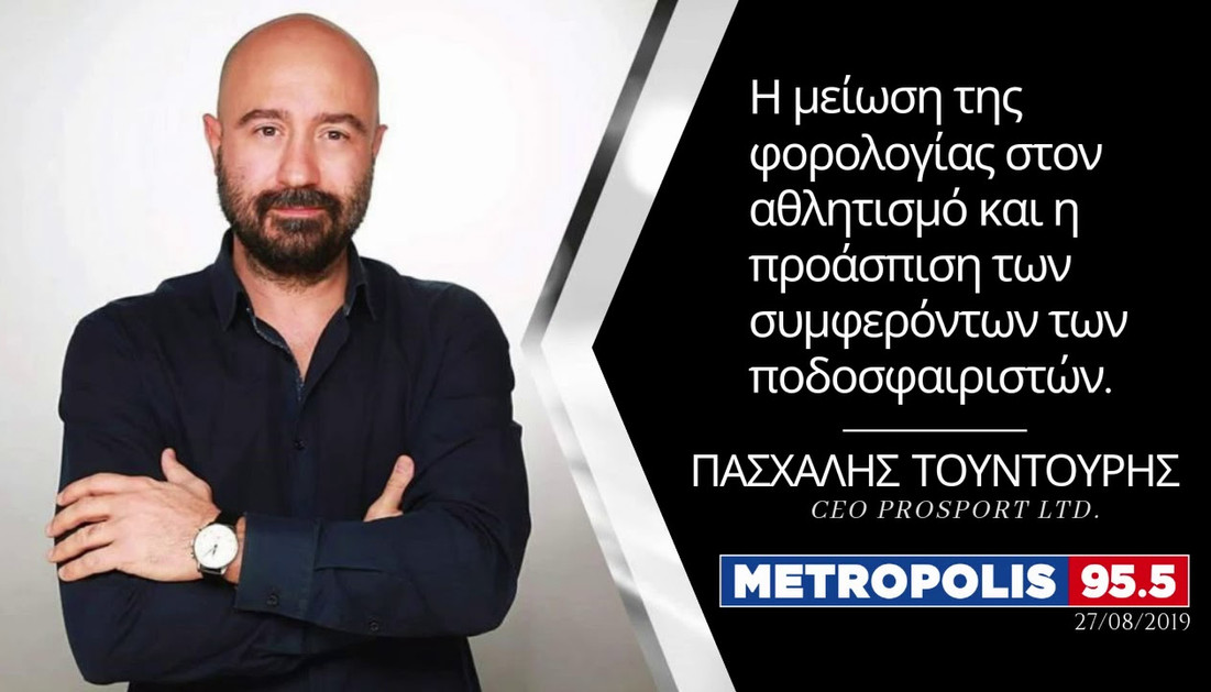 Ο Πασχάλης Τουντούρης στον Metropolis 95.5 για την μείωση της φορολογίας στον αθλητισμό