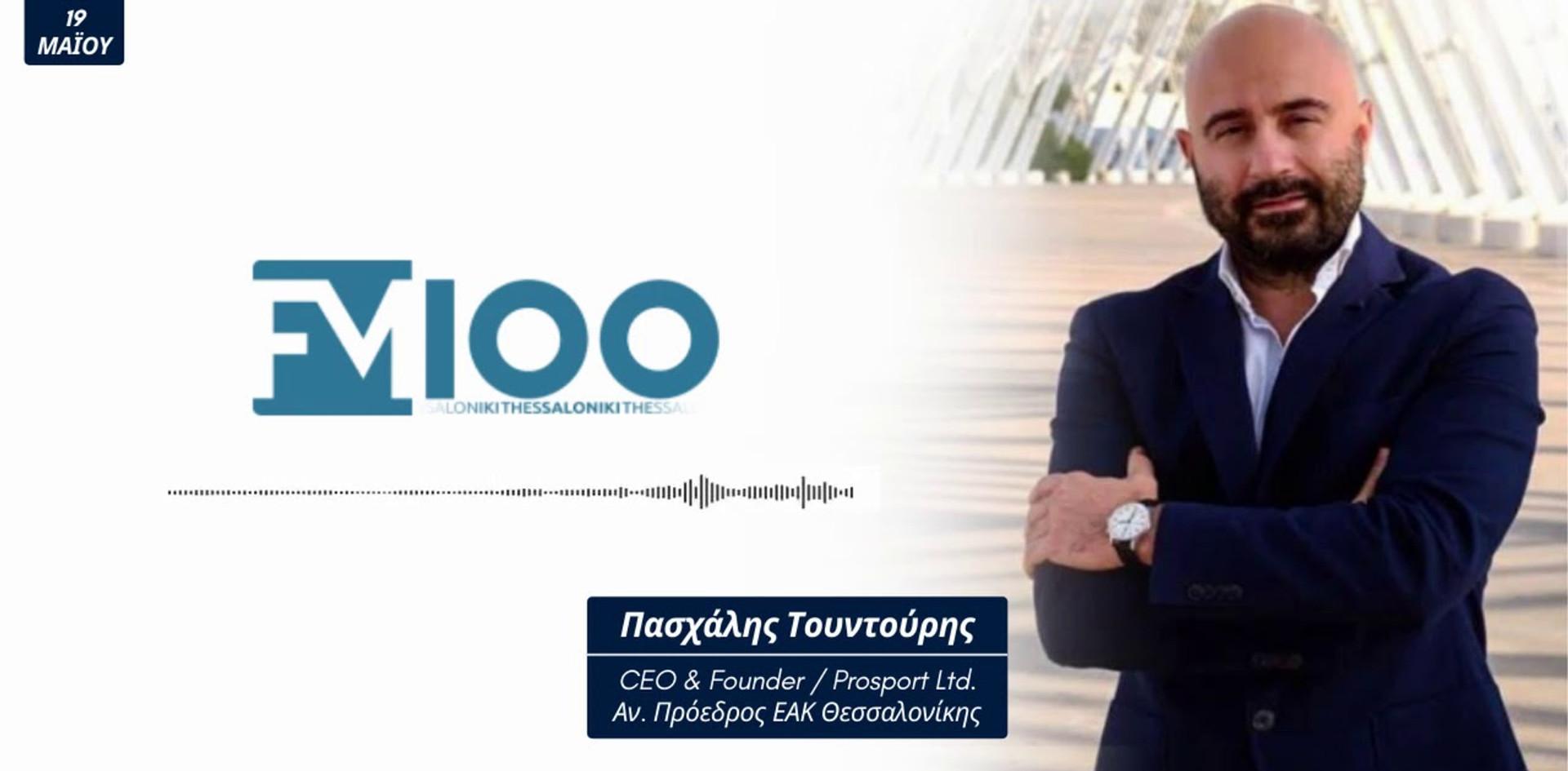 Ο Πασχάλης Τουντούρης στο Δημοτικό Ραδιόφωνο Θεσσαλονίκης FM 100