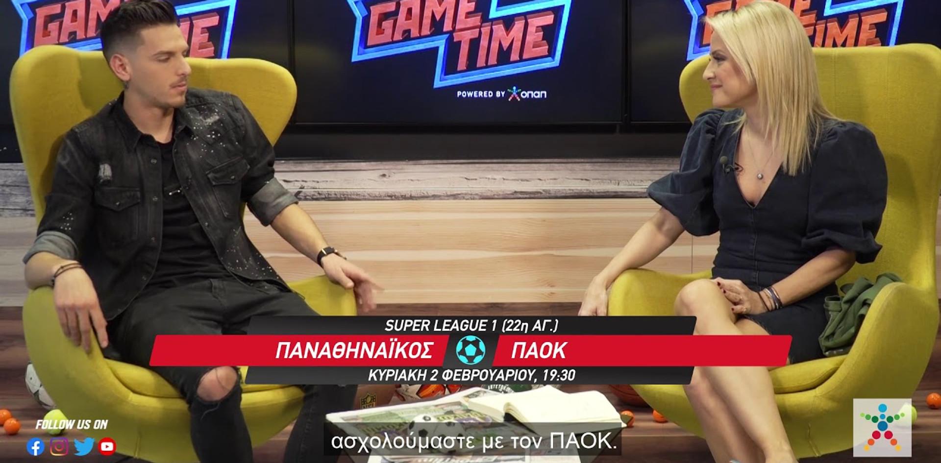 Χατζηγιοβάνης στο ΟΠΑΠ Game Time με τη Λίλα Κουντουριώτη για το ντέρμπι Παναθηναϊκός ΠΑΟΚ