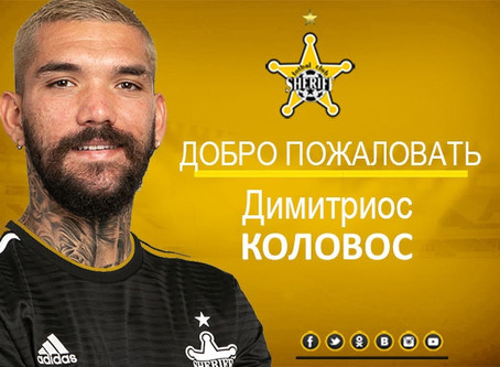 We've signed Kolovos to Sheriff Tiraspol