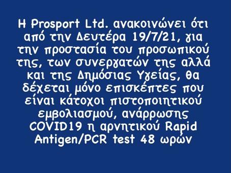 Ανακοίνωση Prosport