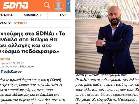 Paschalis Tountouris Interview to sdna.gr