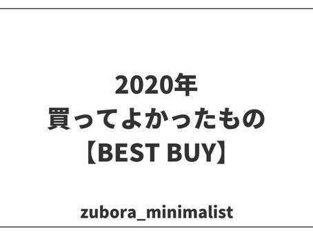 2020年 買ってよかったもの【ミニマリスト】