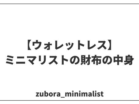 ミニマリストの財布の中身を公開【ウォレットレス】