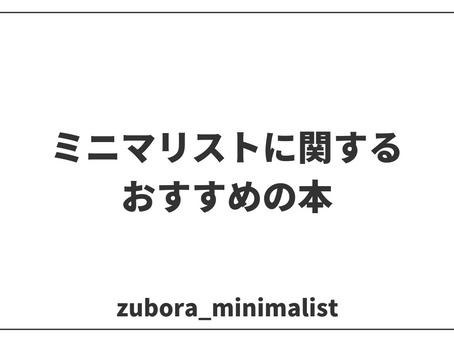 ミニマリストに関するおすすめの本を紹介【5冊】