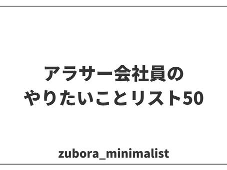 アラサー会社員の2021年やりたいことリスト50