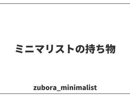 【アラサー男子】ミニマリストの持ち物を紹介します!