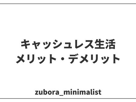 キャッシュレス生活のメリットとデメリット【現金は使わない】