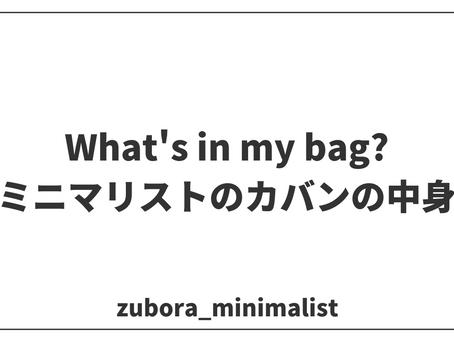 ミニマリストのカバンの中身を紹介【what's in my bag】