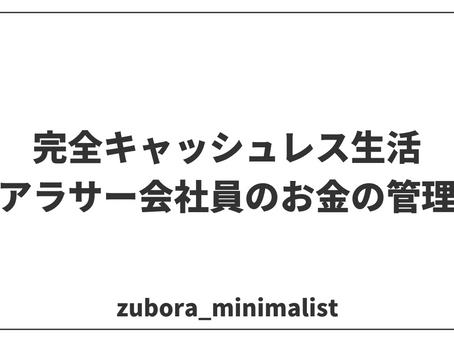 キャッシュレス生活でのお金の管理方法を紹介!【ズボラ会社編】