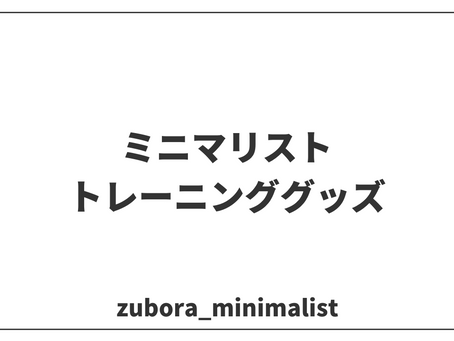 ミニマリストが選んだトレーニンググッズ【トレーニング初心者】
