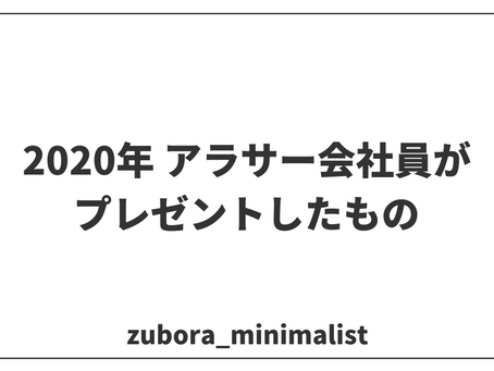 アラサー会社員が贈ったプレゼント一覧【2020年】