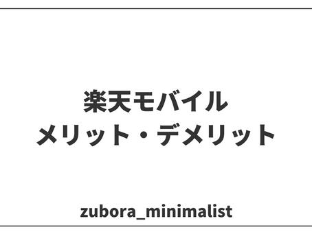 楽天モバイル(Rakuten UN-LIMIT V)のメリットとデメリット【楽天経済圏】