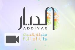 Addiyar Logo Animation